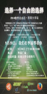 sfd-swu-2014-poster.png