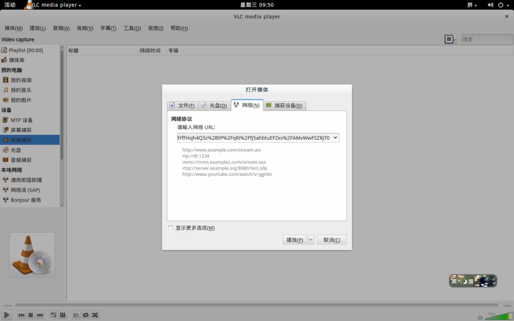 VLC流媒体1