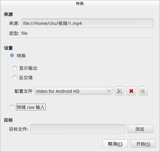 VLC转格式