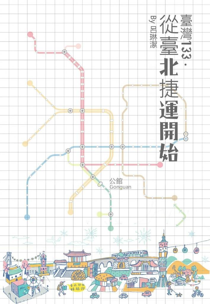 taiwan133-linuxstory-lvlinjie